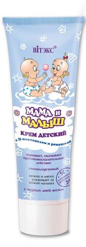 Крем детский с D-пантенолом и ромашкой серия Мама и малыш 75 мл