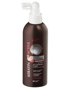 Лосьон двухфазный для волос с кератином Восстановление и Блеск серия Keratin Active 200 мл