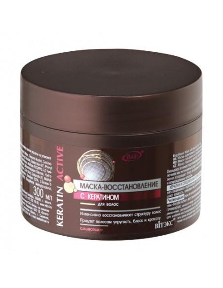 Маска-Восстановление с кератином для волос смываемая серия Keratin Active 300 мл