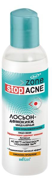 Лосьон-демакияж Мицеллярный серия Zone stop ACNE 150 мл