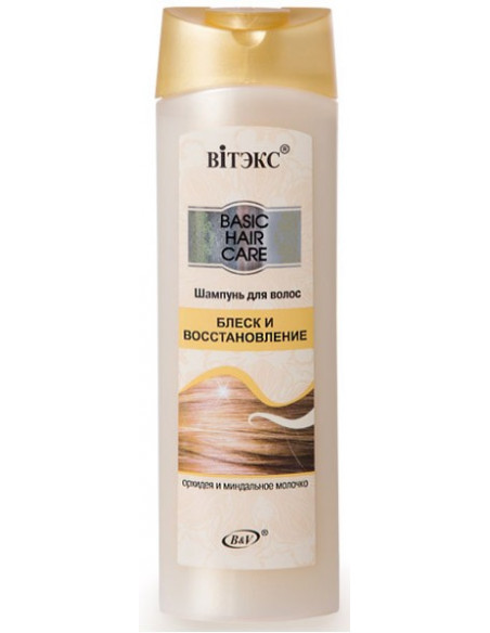Шампунь Блеск и Восстановление серия Basic Hair Care 470 мл