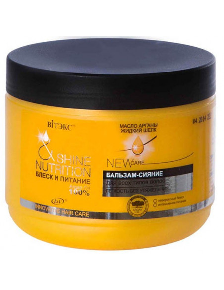 Бальзам-сияние Масло арганы + Жидкий шелк серия Блеск и питание 500 мл