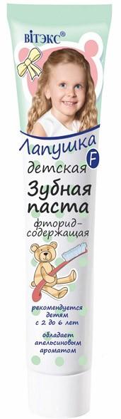 Зубная паста после 2-х лет фторидсодержащая серия Лапушка 85 г
