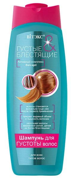 Шампунь для Густоты волос серия Густые и блестящие 500 мл