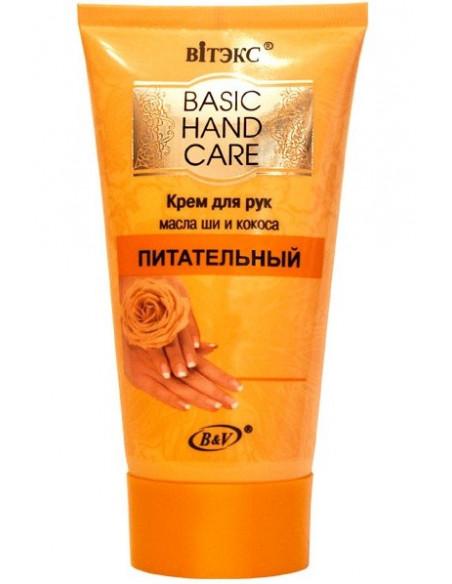 Крем для рук Питательный - Масла Ши и Кокоса серия Basic Hand Care  150 мл