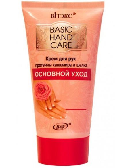 Крем для рук Основной уход - Протеины Кашемира и Шелка серия Basic Hand Care  150 мл