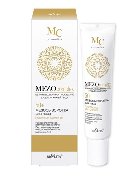 МезоСЫВОРОТКА для лица Комплексное омоложение 50+ серия MEZOcomplex 20 мл
