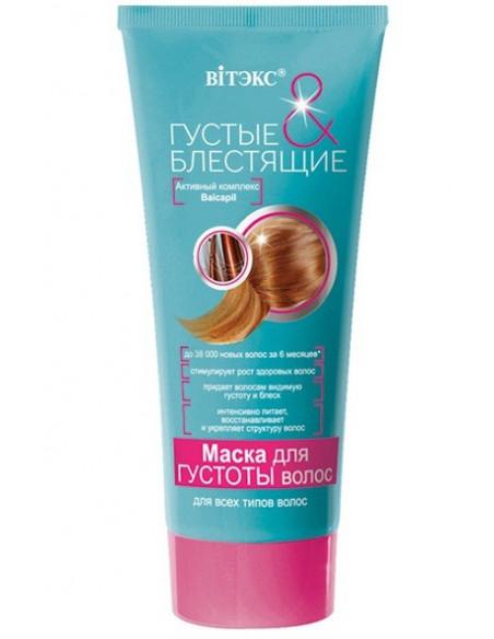 Маска для Густоты волос серия Густые и блестящие 200 мл
