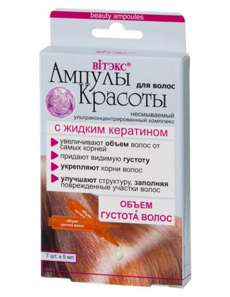 Объем + Густота волос с жидким Кератином серия Ампулы красоты 7х5 мл