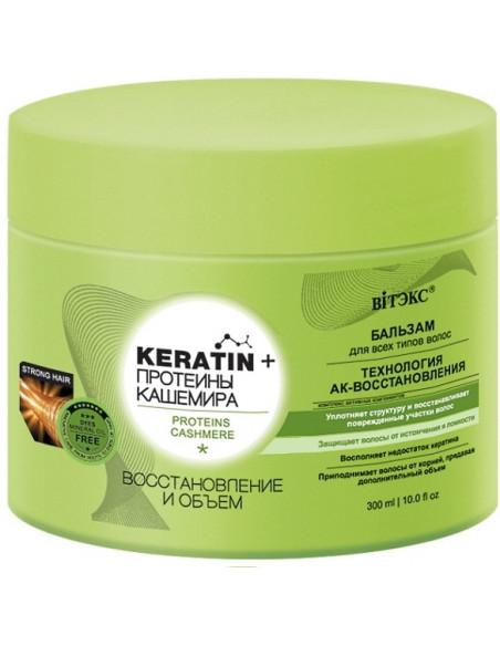 Бальзам Восстановление и Объём серия Keratin+Протеины Кашемира 300 мл