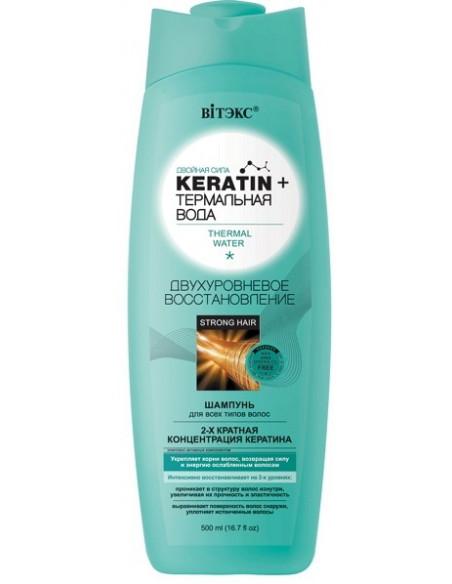 Шампунь Двухуровневое Восстановление серия Keratin+Термальная Вода 500 мл