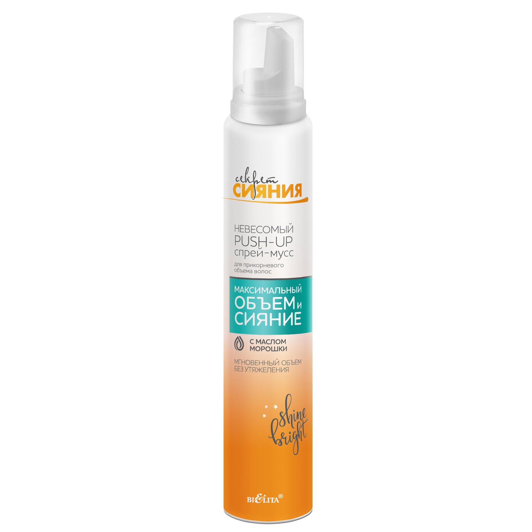 Секрет сияния Невесомый PUSH-UPспрей-мусс Максимальный объем и сияние с маслом морошки для прикорневого объёма волос, 200мл