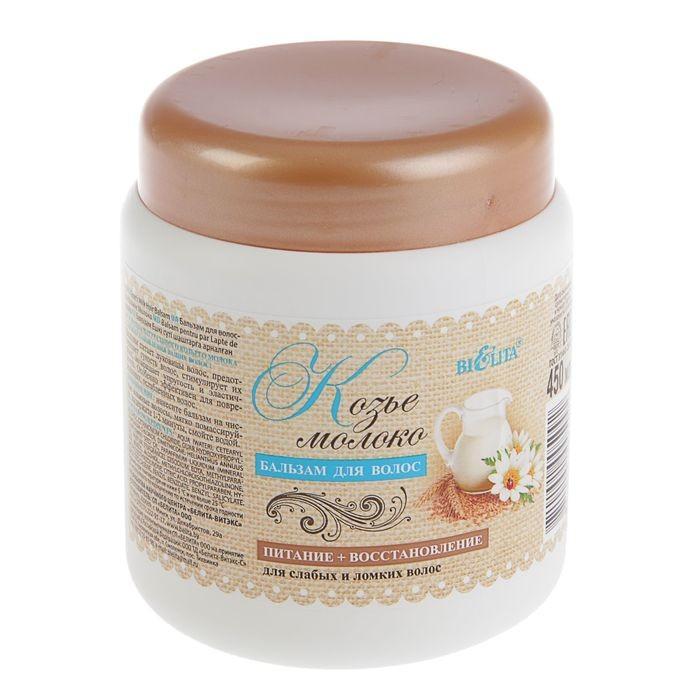 Бальзам для волос Козье молоко серия Кефирно-молочный уход 450 мл