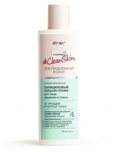 Clean Skin ЛОСЬОН-ТОНИК антибактериальный салициловый от прыщей и черных точек, 150 мл