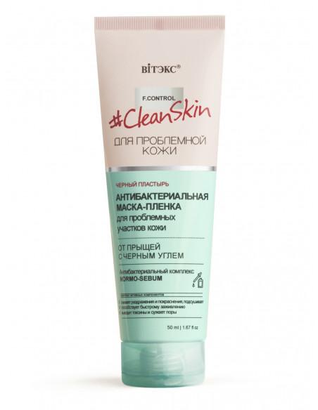 Clean Skin МАСКА-ПЛЕНКА антибактериальная для проблемных участков кожи от прыщей с черным углем, 50 мл