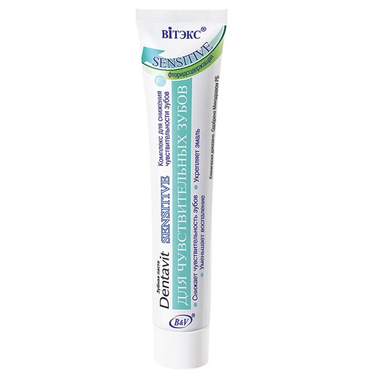 Зубная паста Sensitive для чувствительных зубов серия Dentavit 85 мл