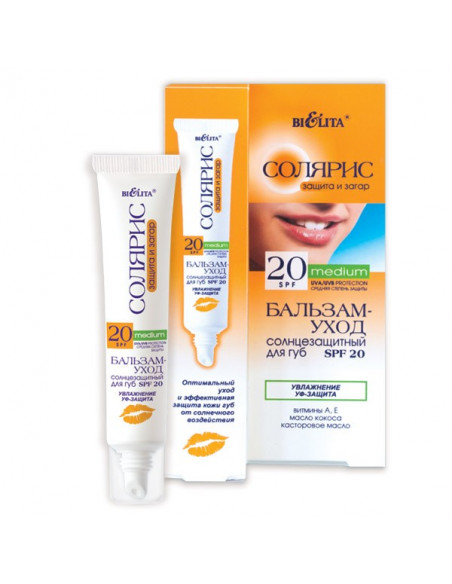 СОЛЯРИС БАЛЬЗАМ-УХОД солнцезащитный для губ SPF 20 Увлажнение. УФ-защита, 15мл