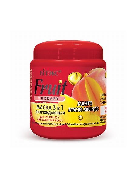 """Fruit Therapy МАСКА 3 в 1 ВОЗРОЖДАЮЩАЯ для тусклых и окрашенных волос """"Манго, масло авокадо"""""""
