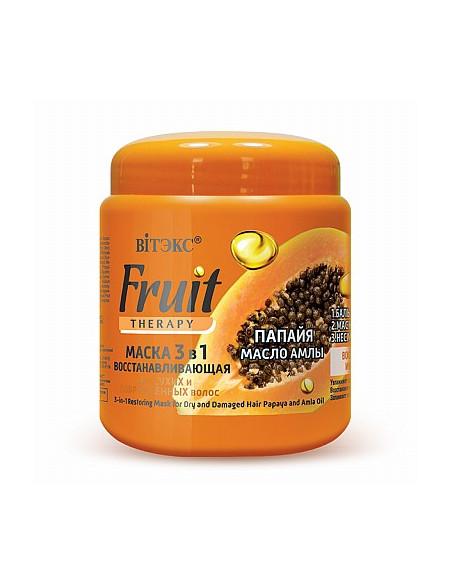 """Fruit Therapy МАСКА 3 в 1 ВОССТАНАВЛИВАЮЩАЯ для сухих и поврежденных волос """"Папайя, масло амлы"""""""