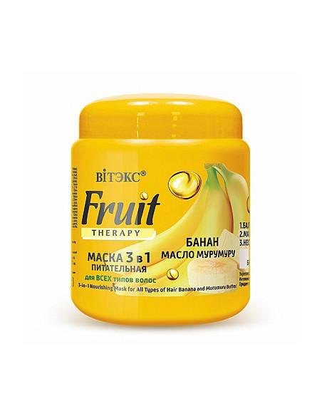 """Fruit Therapy Маска ПИТАТЕЛЬНАЯ 3 в 1 для всех типов волос """"Банан, масло мурумуру"""""""