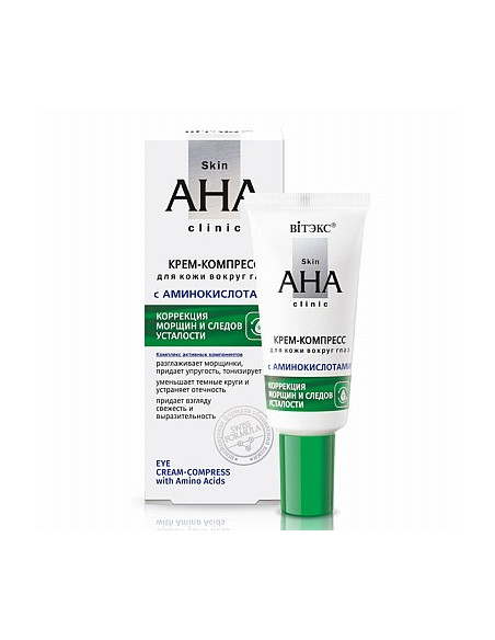 Skin AHA Clinic КРЕМ-КОМПРЕСС для кожи вокруг глаз с АМИНОКИСЛОТАМИ