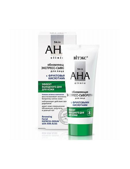 Skin AHA Clinic Обновляющая ЭКСПРЕСС-СЫВОРОТКА для лица с ФРУКТОВЫМИ КИСЛОТАМИ