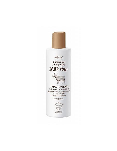 Milk Line Молочко для снятия макияжа с лица и век МЯГКОЕ ОЧИЩЕНИЕ для всех типов кожи