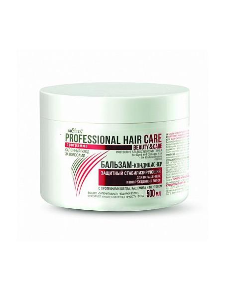 Бальзам защитный Стабилизирующий для окрашенных и поврежденных волос серия Professional Hair Care 500 мл