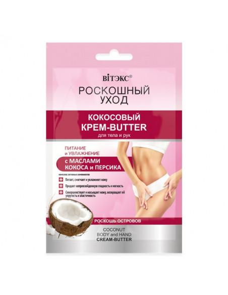 РОСКОШНЫЙ УХОД Кокосовый КРЕМ-BUTTER для тела и рук с маслами кокоса и персика
